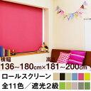 ロールスクリーン SHADE 遮光2級(遮光率99.8%以上/安眠生地)【横幅136〜180cm ×