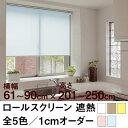 ロールスクリーン BASIC 遮熱(採光/ライトな遮光)