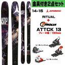 金具付き 2点セット14-15 アトミック ATOMIC 2015 スキー リチュアル RITUAL+チロリア ATTACK13[pd滑_ski]