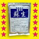 【送料無料】【ゲルマニウム】【花粉症】サプリメントだから飲みやすい!バイオ蘇生【メール便】