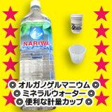 【】【ゲルマニウム】【花粉症】水に溶かして飲むゲルマニウム!オルガノゲルマニウム