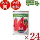 モンテベッロ 有機ホールトマト缶 400g缶×24個入 トマト缶 オーガニック モンテ物産
