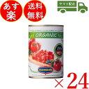 モンテベッロ 有機ダイストマト400g缶×24個入り トマト缶 オーガニック モンテ物産