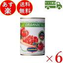 モンテベッロ 有機ダイストマト400g缶×6個入り トマト缶 オーガニック モンテ物産