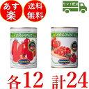 モンテベッロ 有機ホールトマト缶 ダイストマト缶 400g 各12個入 合計24個トマト缶 オーガニック モンテ物産