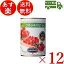 モンテベッロ 有機ダイストマト400g缶×12個入り トマト缶 オーガニック モンテ物産