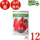 モンテベッロ 有機ホールトマト缶 400g缶×12個入 トマト缶 オーガニック モンテ物産