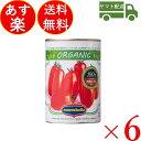 モンテベッロ 有機ホールトマト缶 400g缶×6個入 トマト缶 オーガニック モンテ物産