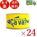 ショッピングオリーブオイル 岩手県産 サバ缶 サヴァ缶 オリーブオイル漬け 170g 24缶セット Cava さば 鯖 国産 国産サバ