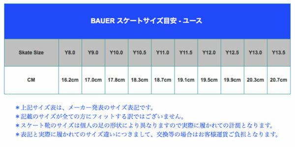 BAUER/バウアー RH S18 VAPOR...の紹介画像3