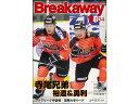 Breakaway/ブレイクアウェイ 104号 【アイスホッケーBOOK】