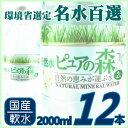 【送料無料】国産ミネラルウォーター 天然水 ピュアの森 2L...