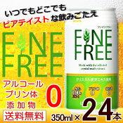 【送料無料】神戸居留地 350ml 24本 ファインフリー ノンアルコールビール