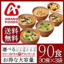 Amano-gyoumu90