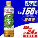 Asahi-16w50024-500
