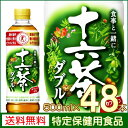 アサヒ 食事と一緒に十六茶W(ダブル) 500ml×48本【基本送料無料(本州・四国・九州)】