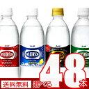 炭酸水 ウィルキンソン タンサン【送料無...