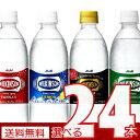 炭酸水 ウィルキンソン タンサン 500mlPET 24本 プレーン・レモン・ドライ・クリアジンジャー【北海道・沖縄・離島発送不可】