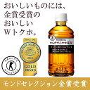【送料無料】【コカ・コーラ】からだすこやか茶W350ml 24本 PET 特保 トクホ 健康飲料 【...
