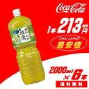 【ゆうパックでお届け】【全国送料無料】【コカ・コーラ】綾鷹  ペコらくボトル 2LPET 6本【代引不可】