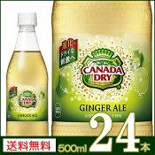 【送料無料】【コカ・コーラ】カナダドライジンジャエール500mlPET 24本【代引不可】