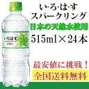 Irohasusp24-400np