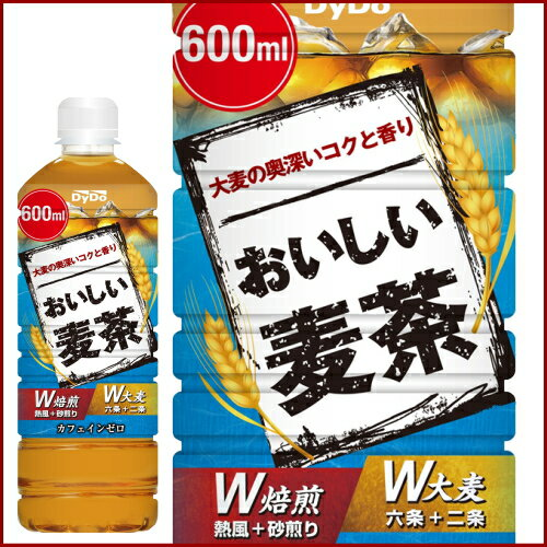 【送料無料】ダイドーおいしい麦茶 600ml×24本