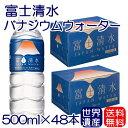 富士清水 JAPANWATER 500mlx24本x2ケース【送料無料】世界遺産 バナジウムウォーター 天然水