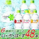 【コカ・コーラ社】6種類から選べるい・ろ・は・す 24本×2種【送料無料】