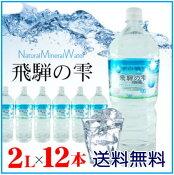 【送料無料】北アルプス発 飛騨の雫 2000ml*12本 天然水 軟水 国産