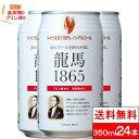 【全国配送対応】【1ケース】【送料無料】龍馬 1865 ノンアルコール ビールテイス飲料 350ML×24缶