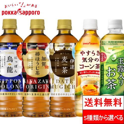 送料無料2ケース(48本)5種類から選べるお茶ポッカサッポロ玉露烏龍茶麦茶ほうじ茶コーン茶