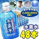 【ヤマト運輸でお届け】中京医薬品 カラダの中からキレイに 水素水 300mlボトル缶 (24本×2箱) 基本送料無料(本州・四国・九州)