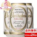 【送料無料】ヴェリタスブロイ ピュア&フリー 330ml×24本 ノンアルコールビール ノン