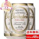 【送料無料】ヴェリタスブロイ ピュア&フリー 330ml×48本 ノンアルコールビール ノン