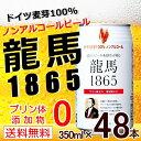 【送料無料】龍馬 1865 (ノンアルコール・ビールテイスト飲料)350ML×24缶×2箱(計48本