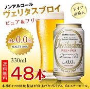【送料無料】ヴェリタスブロイ ピュア&フリー 330ml×48本 <ノンアルコールビール>