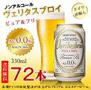 【送料無料】ヴェリタスブロイ ピュア&フリー 330ml×72本 <ノンアルコールビール>【代引不可