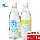 【送料無料】炭酸水 蛍の郷の天然水 スパークリング 炭酸 5...