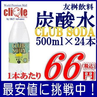 # 36 碳酸蘇打葡萄柚 (500 毫升 * 24) 每 70.8 日元! 基本 (本州、 四國、 九州) 碳酸鈉 500 毫升 24 本書日本九州 P12Jul15