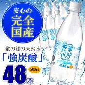 【送料無料】炭酸水 蛍の郷の天然水 スパークリング 500ml 3種から選べる 24本×2箱(計48本)保存料ゼロ!