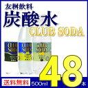 【エントリーで全品ポイント5倍!3月1日スタート】炭酸水 クラブソーダ 500ml 24本 2