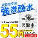 【送料無料】強炭酸水 500ml×48本 選べる2種類(プレ...