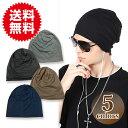 シンプル ニット帽 帽子 リブコットン 薄手 メンズ レディース ロールアップタイプ ワッチキャップ 大きめサイズ ニットキャップ ビーニー ゆったり 春 夏