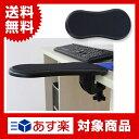 パソコン デスク用 シンプル アームレスト リストレスト 肘掛け 肘置き デスクワーク オフィス 肩こり 姿勢 改善 手首 PC アイテム