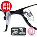 10個セット メガネずり落ち防止 メガネ 鼻パッド シリコン メガネずり落ちない パッド 眼鏡 鼻あて ズレ防止 ノーズパッド ネジタイプ