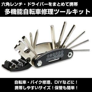 修理ツールキット 自転車工具 ...