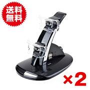 【2個セット】PS3 コントローラーチャージングスタンド ダブル インテリア充電器 送料無料