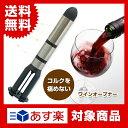 ワインオープナー エアーポンピング式ワインオープナー単品(フォイルカッター無し) 空気で簡単 コルクを傷めず オープン コルク抜き エクスプローラー 送料無料