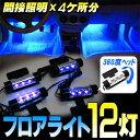 シガー付きフロアライト一式セット ブルー 12V LED 車